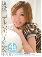 Active Model 30 Person Large Orgies Miria Yata (btyd089)