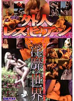 Foreign Lesbian Series - The World Of Impurity Download