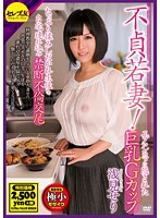 Unfaithful Young Housewife! With Her Huge, G-cup Tits, A Beautiful Housewife Seduces Male Students To Come To Her Home And Indulges In Adulterous Sex With Them! Seri Asami Download