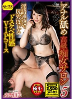 Anal Rimjobs - High Grade Slut Salon 5 - Eating Ass While Talking Dirty - The Erotic VIP Treatment Yumi Anno Download
