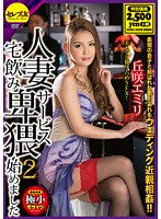 We Started A Married Woman Cum Drinking Immorality Service 2 Emily Okazaki Download