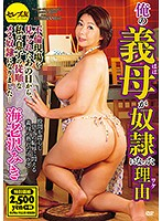 Why My Stepmom Became A Sex Slave Miki Ebisawa Download