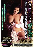 The Mature Woman The Erotic Showa Cinema Theater 4 Hour Special Sexy Cute Mature Women Who Got Fucked By Their Sons Download