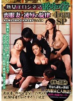 Mature Woman The Erotic Showa Cinema Theater 4 Hour Special The Melody Of The Torture & Rape Of A Mourning Wife Download