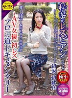 Secret Lesbian (Married Woman's Tears Edition): First Lesbian Experience, First Tears, First Pure Pleasure - A Documentary of Her Road to Become an AV Pro Actress - Ayako Inoue (cesd00115)