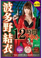Yui Hatano 12-Hour BEST Collection - All Of Hatano's Allure Crammed Into One Volume Of Authentic Sex - 29 Scenes In Total! Download