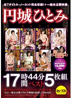 The Best Of Hitomi Enjoji 17 Hours 44 Minutes Download