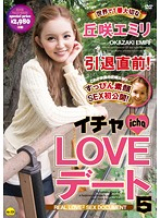 A Lovey Dovey Date 5 Emily Okazaki Is The Most Precious Girl In The World Download