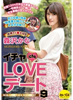 Cuddle LOVE Date 9 - Kana Morisawa, The Most Important Girl In The World 下載