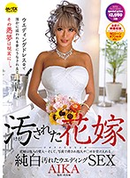 The Defiled Bride AIKA (cesd00386, CESD-386)