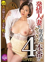4 Scenes Of Young And Old Lusty Amateurs' Sex!! Rie Takeuchi