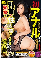 This Mature Woman Has Her G-Spot In Her Nipples, But We Decided To Investigate Whether She Could Cum Through Anal Sex Too Eriko Kurata Download