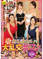 Popular AV Girls Only! Too Free And Easy Large Orgies. Social Mixing. 3 Download