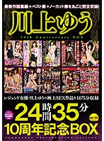 Yu Kawakami 24 Hours 35 Minutes 10th Anniversary Collection Download