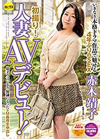 Her First Time Shots! A Married Woman AV Debut! She's Suddenly Starring In A Serious Drama And Getting Fucked For The First Time In 4 Years Yasuko Akagi Download