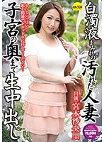 Filthy Married Woman Covered In Cum Raw Creampie In Wife's Uterus Saori Miyamoto Download