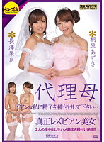 Please Impregnate the Lesbian Surrogate Mother! Real Lesbian Series 2 Beauties Creampie Raw Footage Squirting Impregnation Orgasm! Azusa Kirihara & Kana Nagasawa (cetd00018)