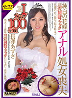 Let's Take a Pure White Bride's Maid's Anal Virgin! Raped In Front of Her Husband! I Cup 100cm Azusa Nagasawa 's Anal Virgin Three Hole Penetration! Challenge the Limits! Download