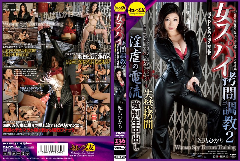 CETD-132 Torture of a Female Spy And Breaking In 2. The Captured Beautiful Secret Investigator. The Obscene Electric Torture Causing Incontinence And Forced Creampie Raw Footage Hikari Hino - Mature Woman, Masturbation, Featured Actress, Creampie, BDSM
