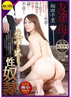 My Friend's Mother Is a Creampie Sex Slave Chisato Shoda Download