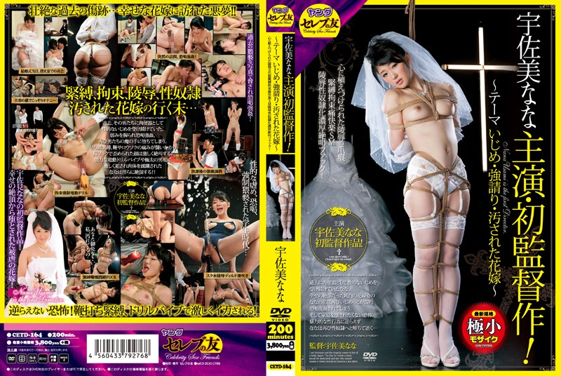 CETD-164 Nana Usami Stars in Her Directorial Debut! -Theme: Bullying, Pleading, The Ruined Bride - Young Wife, Reluctant, Featured Actress, Drama, BDSM