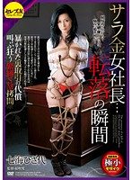 After Her Backroom Deals Are Exposed, This Boss Lady Is Tied Up And Tortured As Punishment! Hisayo Nanami (cetd00173)
