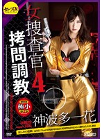 Female Detective Torture Training 4 - Chains Of Sorrow - 172cm Tall Babe Screams As She's Tied Up And Tortured With Electrical Current. Covered With Shame, She Squirts As She Climaxes From Creampie Ichika Kamihata Download