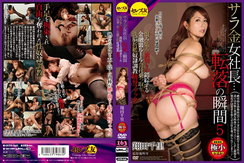 CETD-241 Loan Shark Lady President... The Moment Of Corruption 5 - Revenge, Hatred, And Betrayal - The Complicated Secret Rules Of Financing - Corporate Takeover And Brainwashing Results In Humiliating Slave Torture Fucks Chisato Shoda