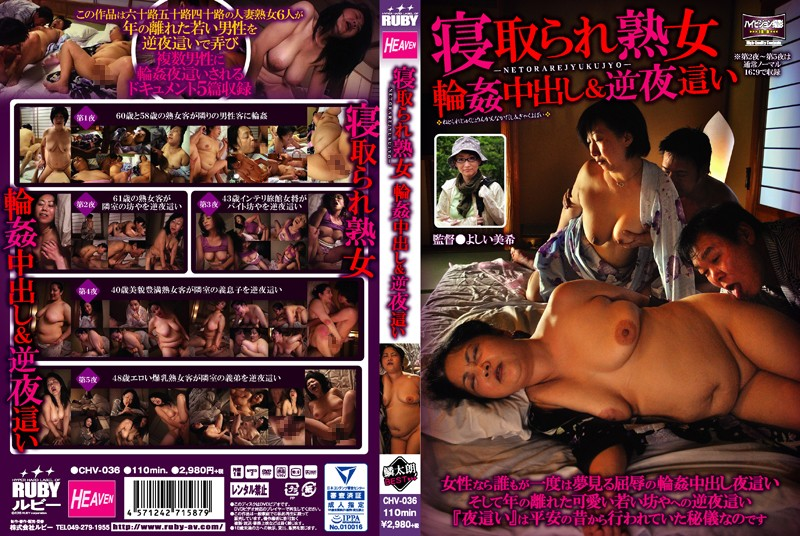 CHV-036 A Mature Woman's Affair: Gang Bang, Creampie and Reverse Night Visit