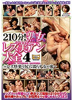 210 Minutes! Mature Lesbian Beauties Complete Works 4 Download