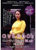 Beautiful Mature Women Over 60 Santo Monogatari Edition 下載