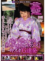"Mature Women On Vacation - ""Osaka Nanki Vacation"" Quickie Sex And 6 Consecutive Cumshots! From Shitennoji, Shirahama, to Katsu-ura Download"
