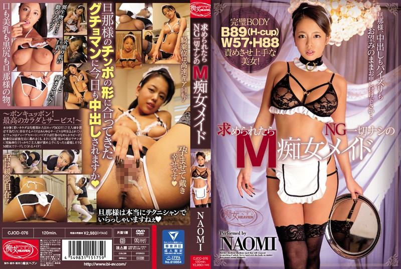 CJOD-076 Slutty Maso-Maid Who Can't Say No - NAOMI