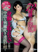Smoking Hot Babe In A Tight Dress Takes An Aphrodisiac That Drives Her Wild For 72 Hours! Unable To Move: Creampies, Squirting, Jizz After Jizz Until You Can't Cum Anymore... Sho Nishino (cjod00094ps)