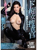 The Slutty Female Detective The Teasing & Furious Ejaculatory Torture Technique Edition Anna Morikawa Download