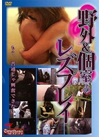 Lesbian Action Both Indoors and Outdoors Download