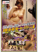 Footage from a real Voyeur massage parlor in Meguro. A Married Woman is tricked into having sex in front of her husband (club00086)