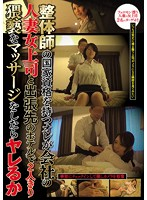 Holding Nation Chiropractor Qualifications, Will My Married Female Boss Fuck Me If I Go Back With Her To The Hotel During Our Business Trip And Give Her A Filthy Massage? 下載