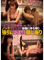 I'm A Girl Who's Only Interested In Cute Girls, I Took Home Straight Girlfriends, Forcefully Performed Lesbian Acts On Them And Secretly Filmed It (club00134)