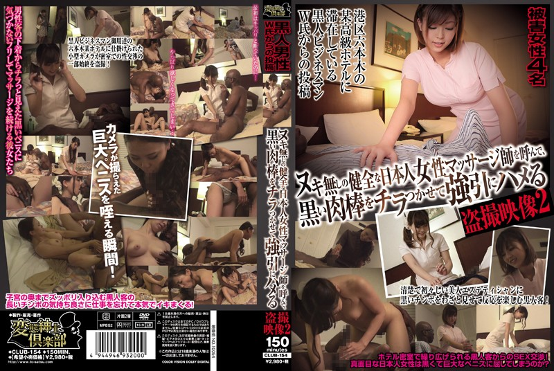 CLUB-154 By Calling A Healthy Japanese Masseuse Without Opener, Assertive Is Threatened Black Meat Stick Hamel Voyeur Video 2