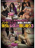 I'm A Girl Who's Only Interested In Cute Girls, I Took Home Straight Girlfriends, Forcefully Performed Lesbian Acts On Them And Secretly Filmed It 3 (club00176)