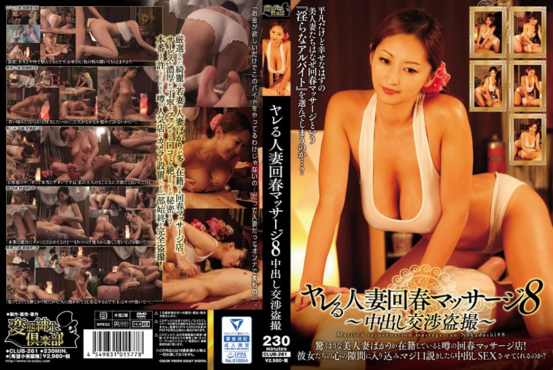 CLUB-261 Rejuvenation Massage By Married Women Who'll Let You Fuck Them 8. Negotiating Creampies And Secretly Filming Them