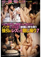 I'm A Girl Who's Only Interested In Cute Girls, I Took Home Straight Girlfriends, Forcefully Performed Lesbian Acts On Them And Secretly Filmed It 7 Download