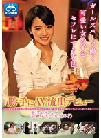 How To Make A Cute Girl Who Works At A Girls Bar Into Your Sex Friend Madoka, Age 20 Download