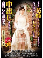 Fiendish Husband Tricks His Wife Into Shooting Wedding Photos And Gets Her To Be Alone With The Cameraman Who Then Rapes Her And Cums Inside Her Download