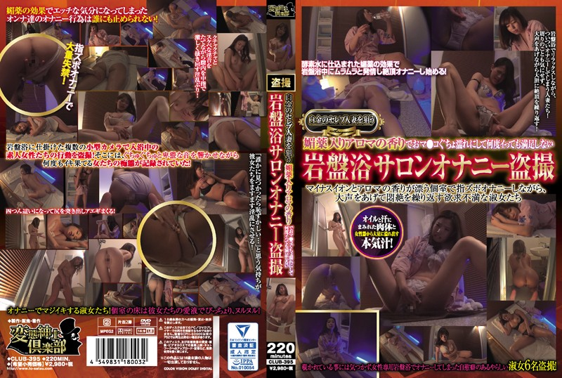 CLUB-395 Peeping In On Masturbation At A Stone Sauna Where Celebrity Married Woman Babes In Shirokane Get Their Pussies Dripping Wet Sniffing Aphrodisiac Laced Aromas And Keep Cumming Without Satisfaction