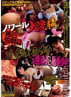 Huge Noir Enema 2 Pink Tragedy: Series of Shameless Discharges Download