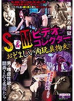 S&M Video Collector - Repulsive Fat Toys Tied Up Download
