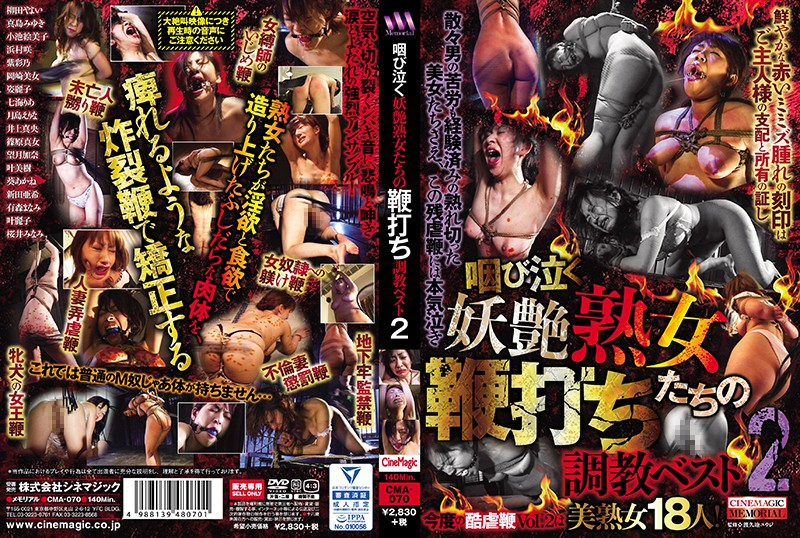 (cma00070)[CMA-070] The Best of Breaking In and Whipping Sobbing, Lovely Women 2 Download