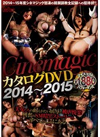 Cinemagic Catalog DVD 2014- 2015 (cmc00160)